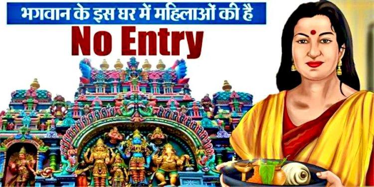 भारत के ऐसे 7 मंदिर और धार्मिक स्थल जहाँ महिलाओं का प्रवेश वर्जित है